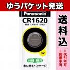 【ゆうパケット送料込み】パナソニック コイン型リチウム電池 CR1620