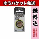 【ゆうパケット送料込み】パナソニック コイン形リチウム電池 CR2025 1個入