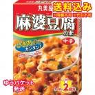 【ゆうパケット送料込み】丸美屋 麻婆豆腐の素 中辛 162g