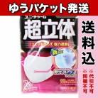 【ゆうパケット送料込み】超立体マスク 小さめ 7枚