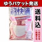 【ゆうパケット送料込み】超快適マスク プリーツタイプ 小さめ 7枚