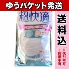 【ゆうパケット送料込み】超快適マスク プリ-ツタイプ ふつう 7枚