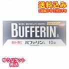 【ゆうパケット送料込み】【第(2)類医薬品】バファリンA 10錠