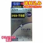 ゆうパケット)【第3類医薬品】スマイルコンタクトAL-W クール 12ml