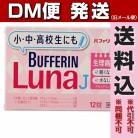 【ゆうパケット送料込み】【第2類医薬品】バファリンルナJ 12錠