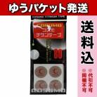 【ゆうパケット送料込み】コスモ チタンテープ 100枚
