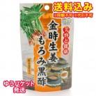 【ゆうパケット送料込み】金時生姜もろみ黒酢 62粒