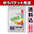 【ゆうパケット送料込み】ふせん B2-TP20 <NK>※取り寄せ商品(注文確定後6-20日頂きます) 返品不可
