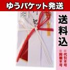【ゆうパケット送料込み】シノコマ金封花結び 7本M-107