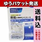 【ゆうパケット送料込み】ファンケル 亜鉛&植物性ツイントース 30日分
