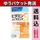 【ゆうパケット送料込み】ファンケル ビタミンC&ビタミンP 15日分