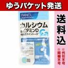 【ゆうパケット送料込み】ファンケル カルシウム&ビタミンD 植物性ツイントース 15日分