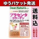 【ゆうパケット送料込み】ディアナチュラスタイル プラセンタ×コラーゲン 60粒
