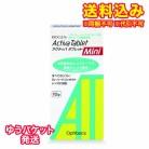 【ゆうパケット送料込み】オフテクス バイオクレン アクティバタブレット ミニ 10錠