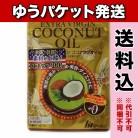 【ゆうパケット送料込み】エキストラヴァージン ココナッツオイル 30粒