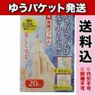 【ゆうパケット送料込み】ケアナビゲーション 爪・指保護フィルム 20枚