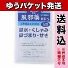 【ゆうパケット送料込み】【第2類医薬品】神農ラベリン顆粒S(青) 12包