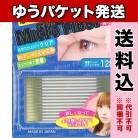 【ゆうパケット送料込み】マイクロファイバーEX クリア 120本