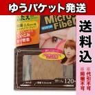 【ゆうパケット送料込み】マイクロファイバーEX ヌーディー 120本
