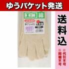 【ゆうパケット送料込み】エコ綿厚手手袋 高学年用 約18cm