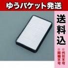 【ゆうパケット送料込み】アイリスオーヤマ  コードレス  ふとんクリーナー  別売  排気フィルター CF-FH1※取り寄せ商品(注文確定後6-20日頂きます) 返品不可