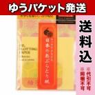 【ゆうパケット送料込み】日本のあぶらとり紙 柚子の香り
