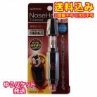 【ゆうパケット送料込み】手動回転式・鼻毛カッター SE-017