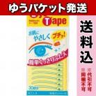 【ゆうパケット送料込み】テクニカルアイテープ スリム 60枚入(両目30回分)