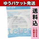 【ゆうパケット送料込み】テテオ マグ用共通パッキン 2個入り 9か月頃から