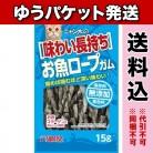 【ゆうパケット送料込み】ニャン太の味わい長持ち お魚ロープガム 15g※取り寄せ商品(注文確定後6-20日頂きます) 返品不可