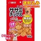 【ゆうパケット送料込み】ゴン太のササミチップス プチタイプ 50g