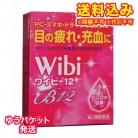 【ゆうパケット送料込み】【第2類医薬品】ワイビー12 15ml