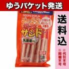 【ゆうパケット送料込み】チーささビーフサンド乳酸菌入 13本
