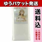 【ゆうパケット送料込み】アミノ酸 天使のタオル