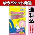 【ゆうパケット送料込み】カネソン 粉ミルクかんたんバッグ ミシン目入り 20枚入