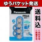 【ゆうパケット送料込み】パナソニック 補聴器用 空気亜鉛電池(6個入) PR-44/6P