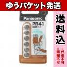 【ゆうパケット送料込み】パナソニック 補聴器用 空気亜鉛電池(6個入) PR41(PR-41/6P)