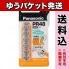 【ゆうパケット送料込み】パナソニック 補聴器用 空気亜鉛電池(6個入) PR-48/6P