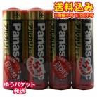 【ゆうパケット送料込み】パナソニック アルカリ電池単3 (4個パック)