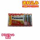 【ゆうパケット送料込み】パナソニック アルカリ電池単4 (8本パック)
