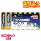 【ゆうパケット送料込み】パナソニックエボルタ電池単3 (8本パック)