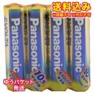 【ゆうパケット送料込み】パナソニックエボルタ電池単4 (4本パック)