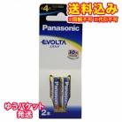 【ゆうパケット送料込み】パナソニックエボルタ電池単4 (2本パック)
