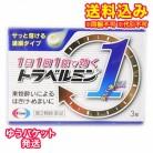 【ゆうパケット送料込み】【第2類医薬品】トラベルミン1 3錠