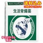 【ゆうパケット送料込み】【第3類医薬品】メンターム 15g