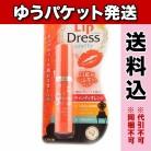 【ゆうパケット送料込み】リップドレス キャンディオレンジ 3.6g