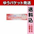 【ゆうパケット送料込み】【第2類医薬品】ベルクリーンS軟膏 14g