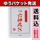 【ゆうパケット送料込み】【第2類医薬品】六神丸S 150粒