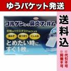 【ゆうパケット送料込み】【第2類医薬品】コルゲンコーワ 鼻炎フィルム クール 9枚