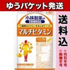 【ゆうパケット送料込み】小林製薬 マルチビタミン 30粒
